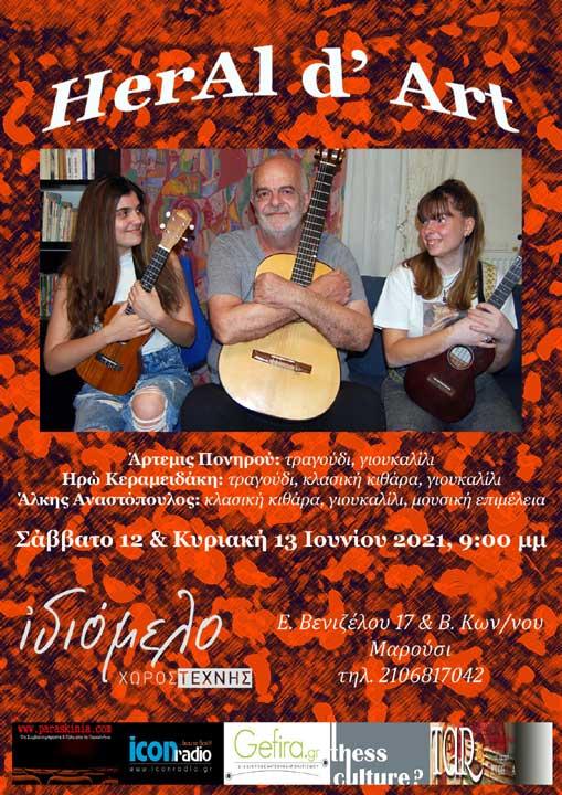 (18-20/6) Διαγωνισμός κιθάρας & πιάνου στο ΜΜΑ (musicArte)